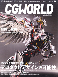 CG world 2014.7 cover